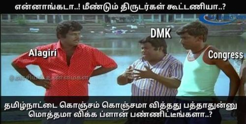 Alagiri against dmk troll
