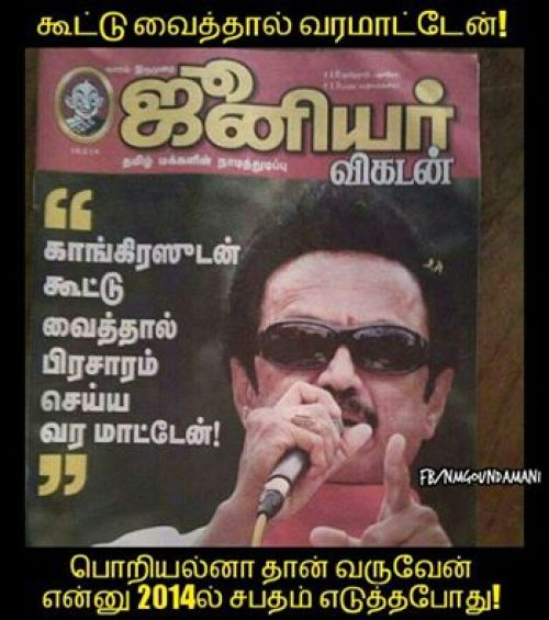 Dmk congress memes and trolls