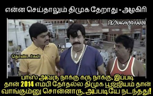 Dmk alliance with congress memes