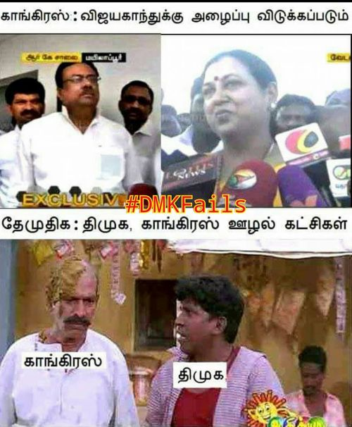 Premalatha about dmk and congress