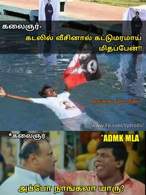 ADMK MLA floating in water and doing prayers on the eve of Jayalalitha's birthday