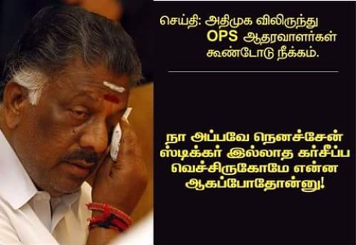 OPS Supporters Dismissed from ADMK Memes