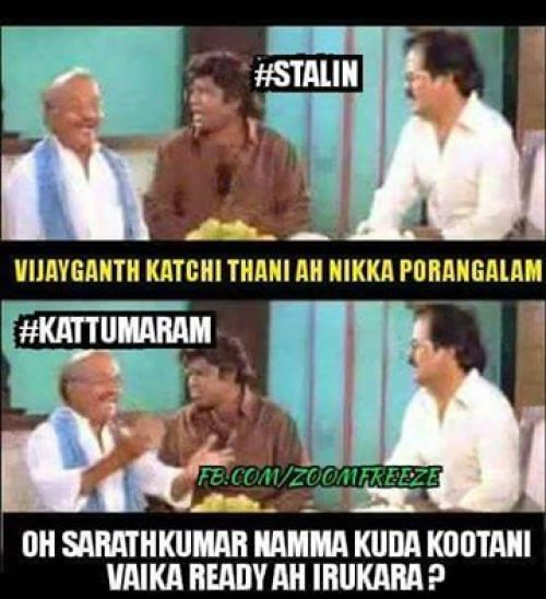 DMK and Vijayakanth trolls