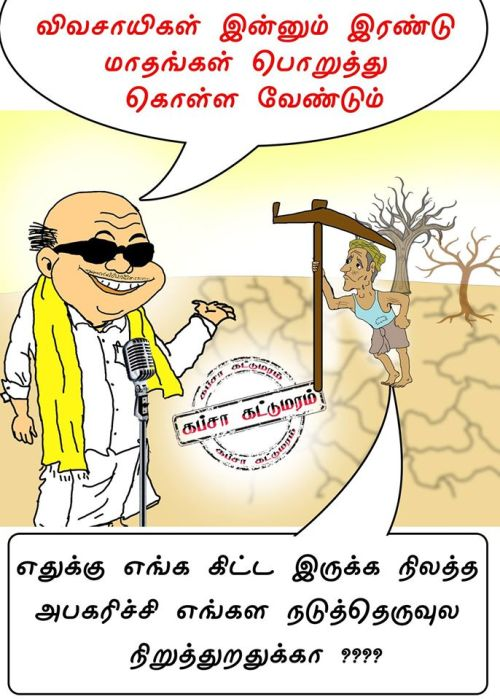 DMK Karunanidhi Jokes