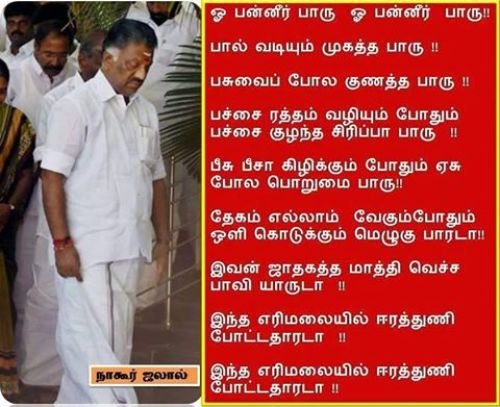 OPS Paneerselvam ADMK Memes and Trolls