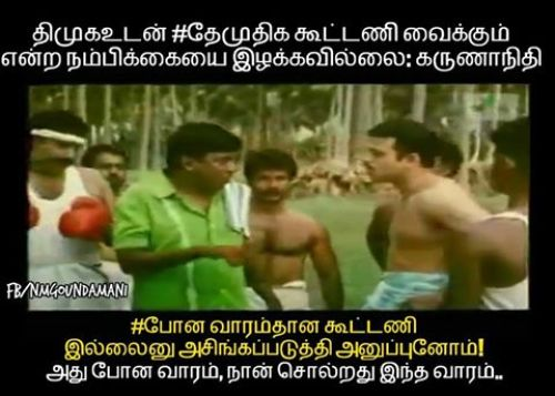 Karunanidhi and stalin DMK Trolls