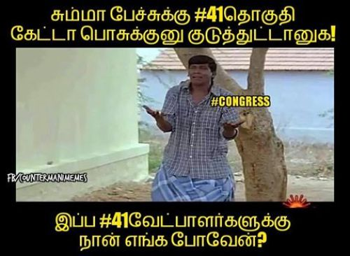 TN Congress 41 seat memes and trolls