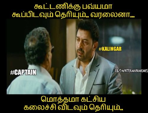 Kalaingar and Vijayakanth Fight memes