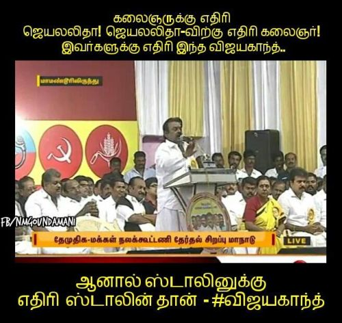 Captain Speech Makkal Nala Kootani Maandu