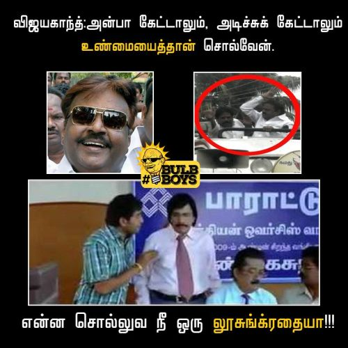 Captain Vijayakanth Election Trolls