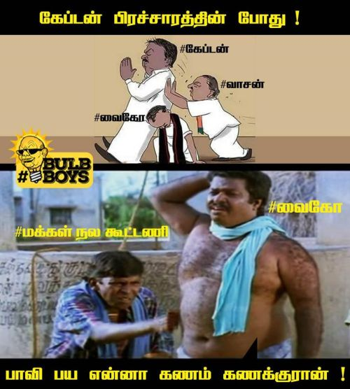 Election day 2016 vijayakanth election campaign memes with vaiko