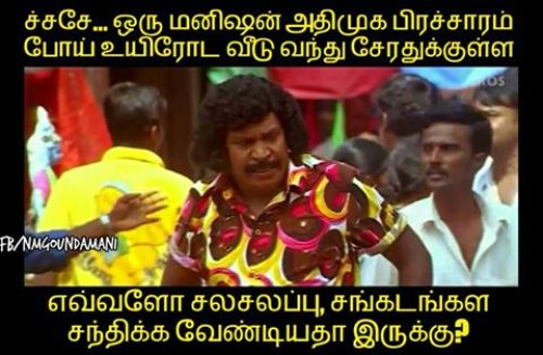 TN Election politics trolls