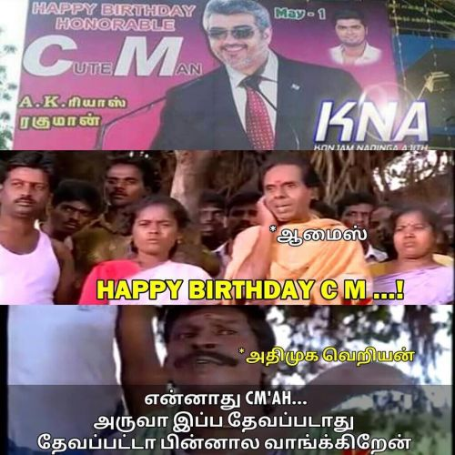 Ajith fans birthday poster memes and trolls