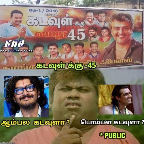 ajith may 1 birthday trolls img ajith birthday common dp trolls and memes