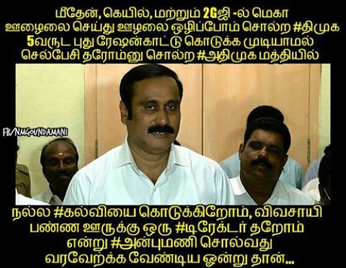 Anbumani Ramadoss, tn election 2016 manifesto comments memes