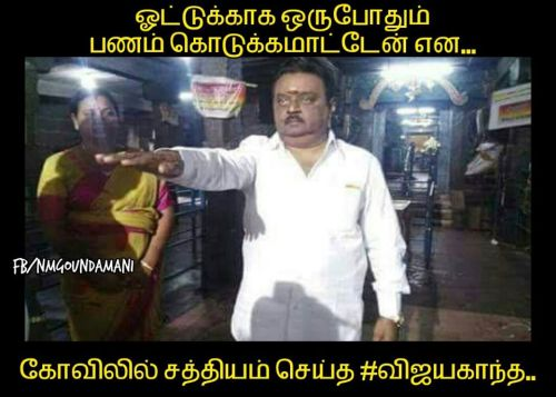 Captain Vijayakanth Promise in Temple for election