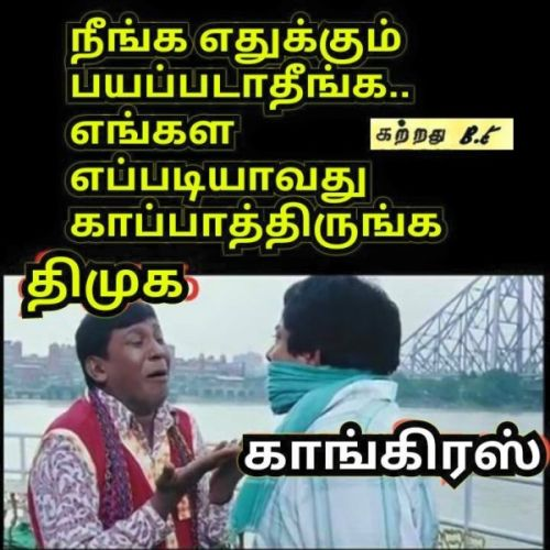 DMK and Congress Memes