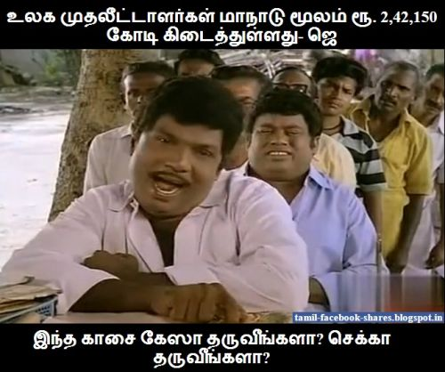 Goundamani comedy dialogue facebook trolls