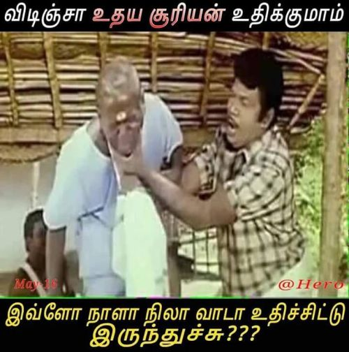 Goundamani dialogues about election 2016 result