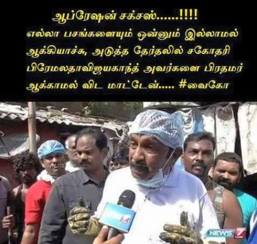 Vaiko operation success in tn election result memes