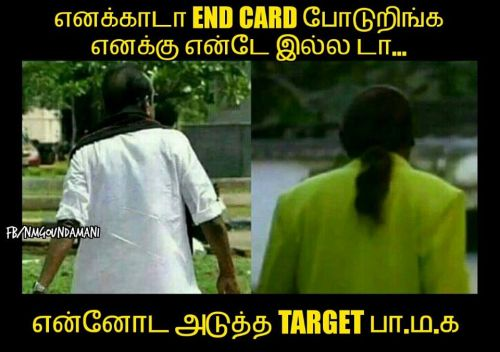 Vaiko next target in pmk party memes