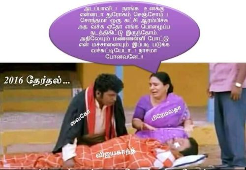 Captain and Premalatha Troll Memes