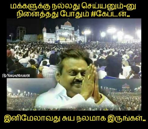 Vijayakanth lost his deposit under an Election Commission rule