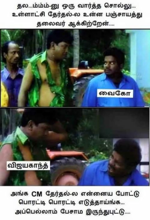 Captain and vaiko tamil jokes