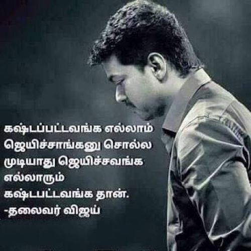 Vijay birthday special quotes