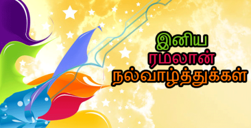 Ramzan wishes in tamil