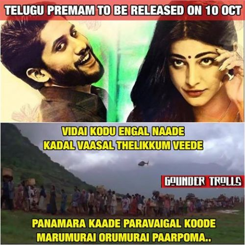 Telugu Premam Movie Trolls