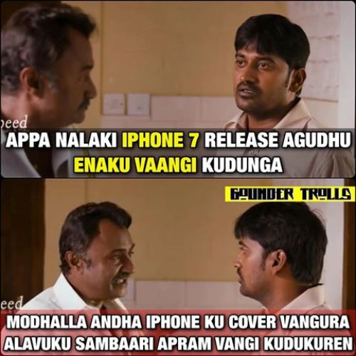 Iphone tamil trolls