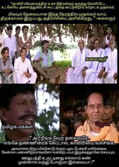 Tamil memes & trolls for cauvery issue