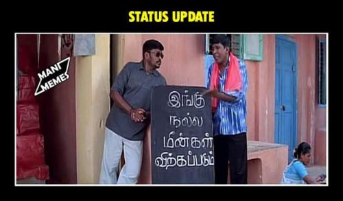 Vadivelu version of fb memes