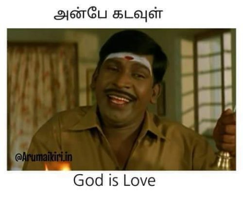 Love is god Vadivelu version