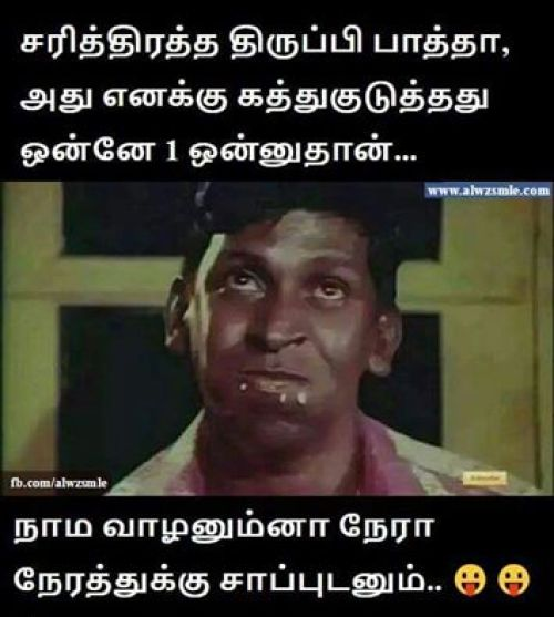 Tamil Facebook Funny Photo Comments Memes And Trolls April 2016 96