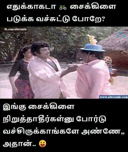 Goundamani Funny Reactions Jokes Trolls And Memes