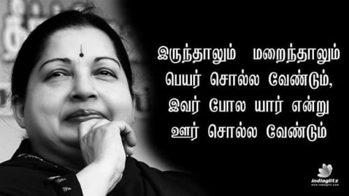 Jayalalitha death announcement cover pic for facebook
