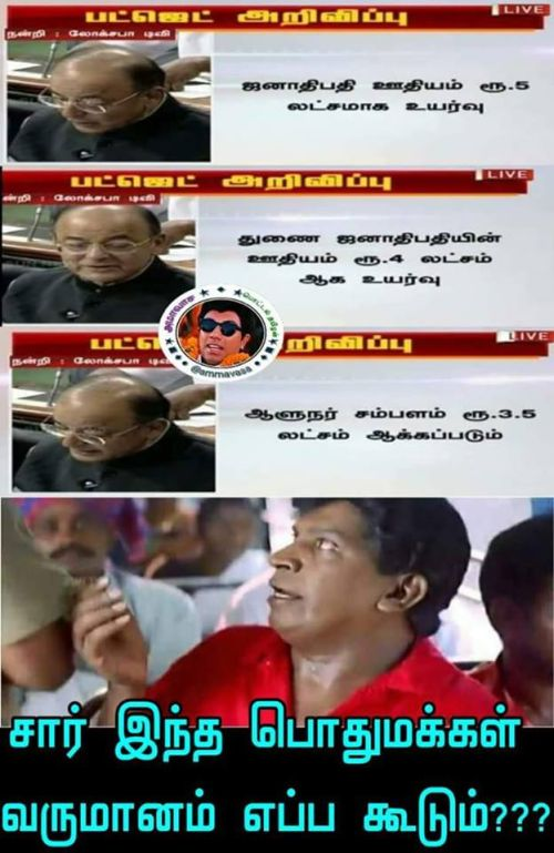 Budget memes in tamil