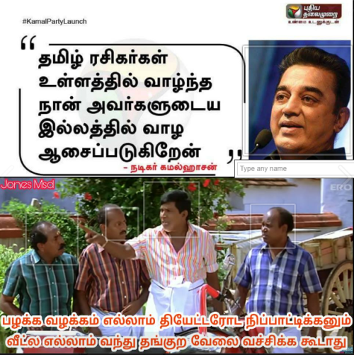 Kamal haasan political party funny pictures