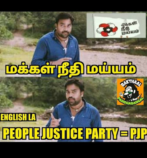 Kamal party vs Bjp Memes