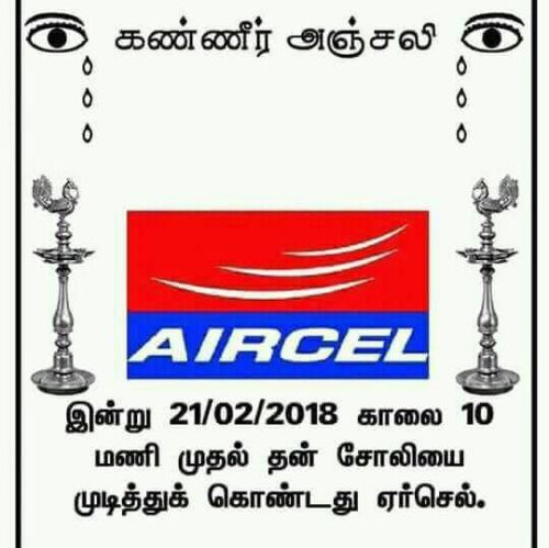Aircel network coverage memes