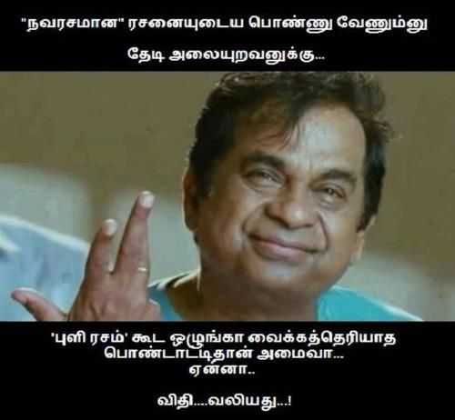 Husband and Wife Tamil memes