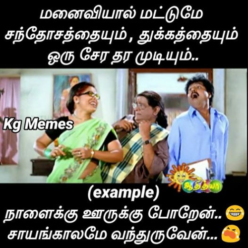 Husband vs Wife Fight Tamil memes