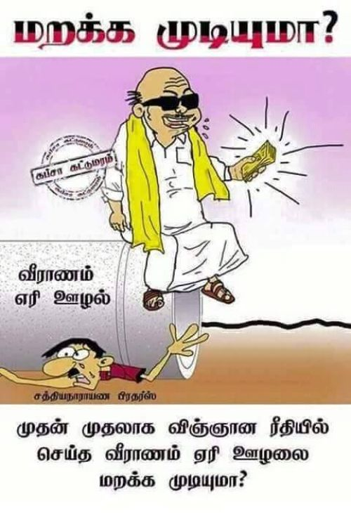 Dmk corruption memes and trolls