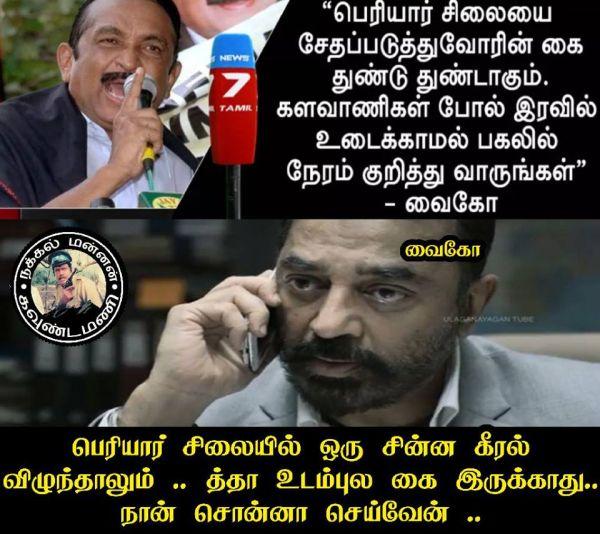 h raja memes and trolls img h raja memes and trolls img jpg