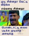 Husband and Wife Jokes Tamil memes